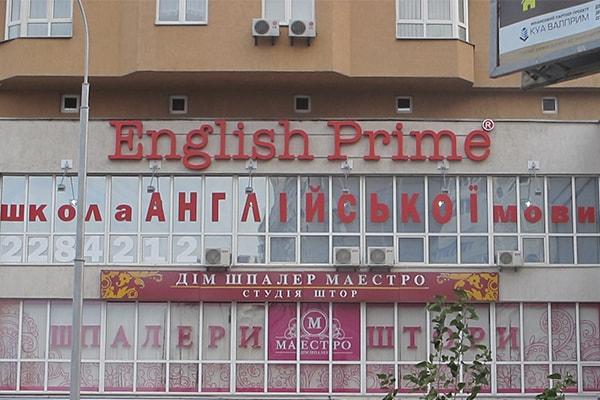 Объемные световые буквы школы английского языка