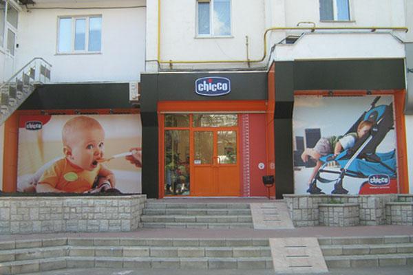 Оформление фасада - вывеска магазина товаров для детей