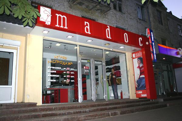 Оформление входной группы магазина одежды