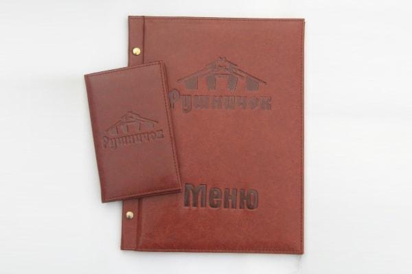 Папка меню і папка для рахунку з тисненням логотипа - ресторан Рушничок