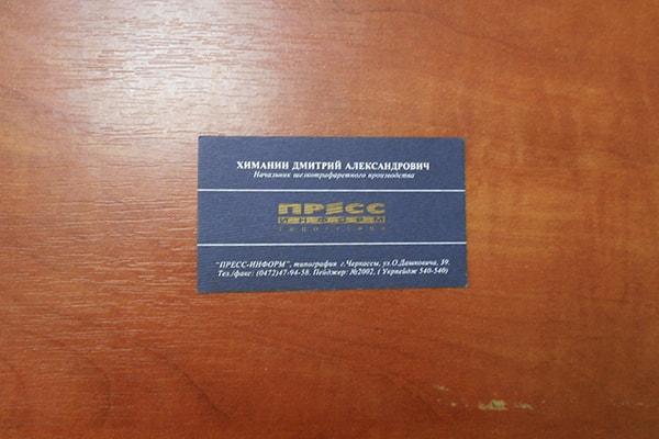 Печать именных визитных карточек на картоне