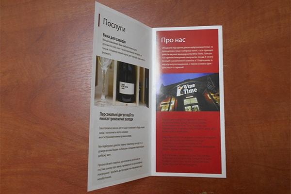Друк інформаційних буклетів