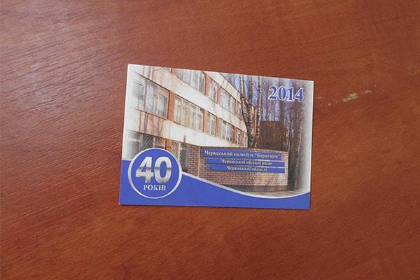 Друк кишенькових календариків для ліцея