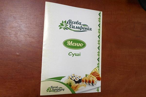 Друк меню у вигляді каталога