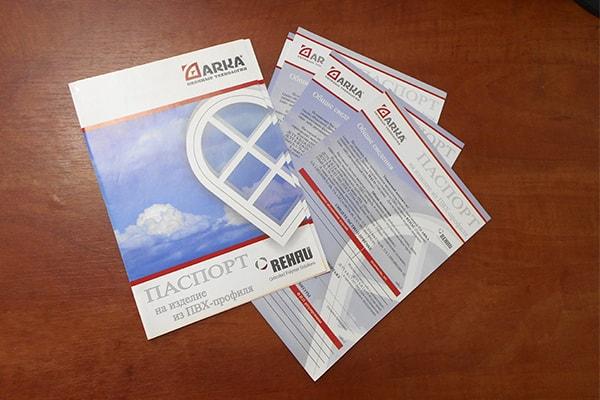 Печать паспортов для изделий
