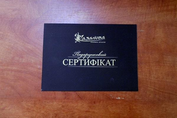 Друк сертифікатів на дизайнерськом картоні