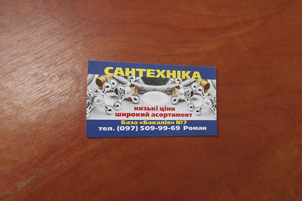 Друк візиток для магазина сантехніки