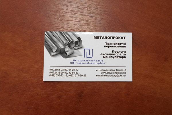 Печать визиток для магазина металлопроката
