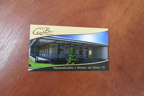Печать визиток для ресторана с ламинацией