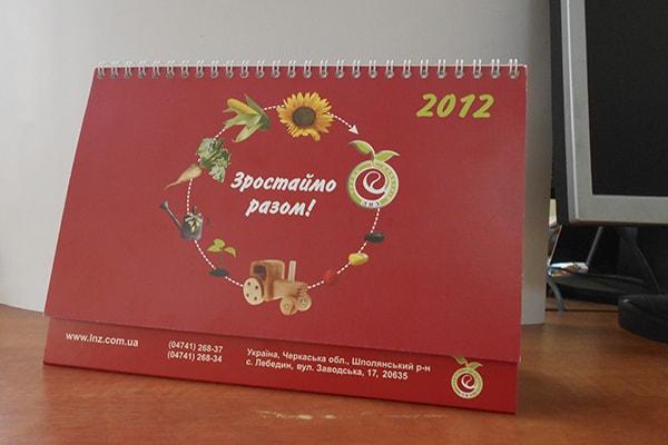 Перекидний календар з логотипом