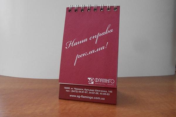 Подарунковий, перекидний настільний календар