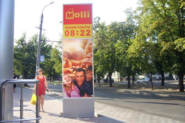 Рекламна стела, пілон супермаркета