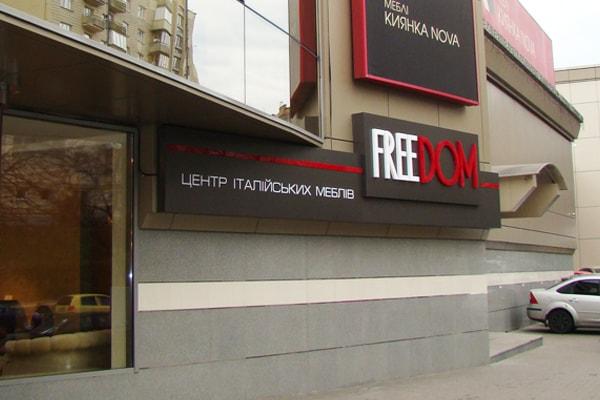 Рекламна світлова вивіска магазина меблів