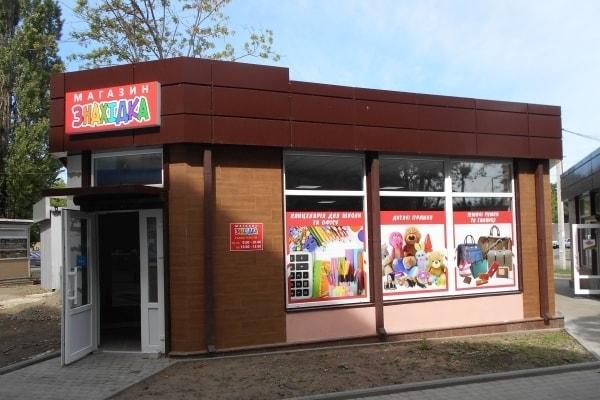 Рекламно інформаційне оформлення фасада магазина