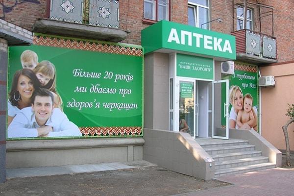 Рекламное оформление фасада, входной группы аптеки