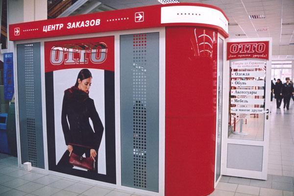 Рекламное оформление торгового павильона