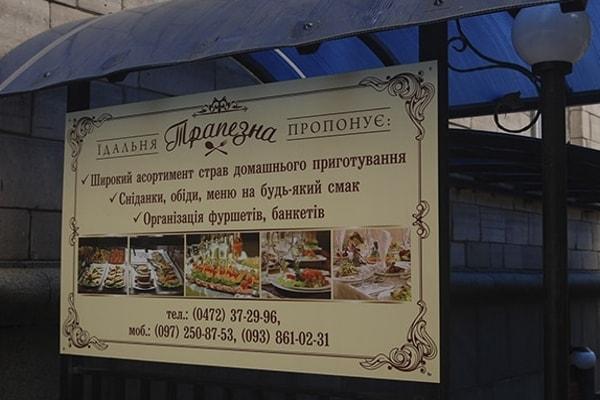 Рекламний планшет для кафе