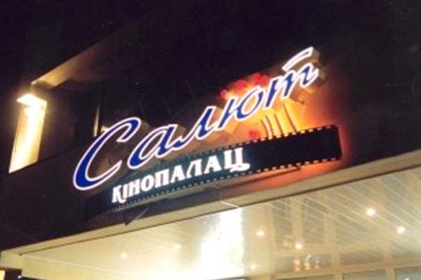 Світлова вивіска кінотеатра з об'ємними літерами