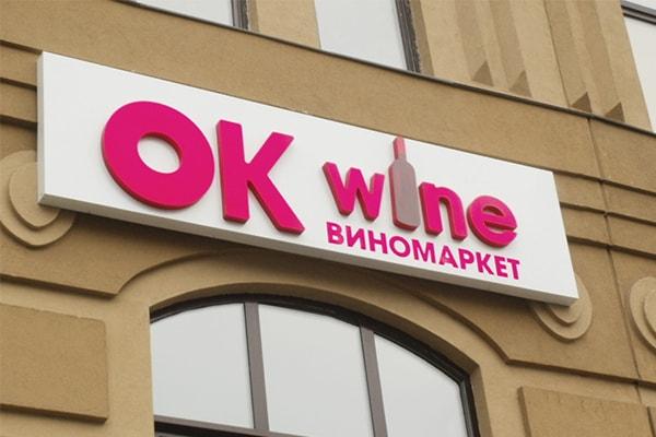 Световая вывеска маркета с объемными буквами