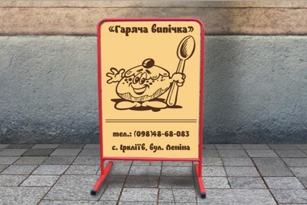 Тротуарка, выносной рекламный щит