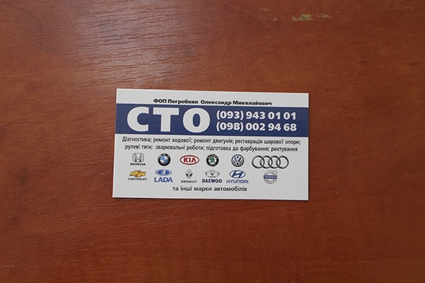 Визитная карточка для СТО