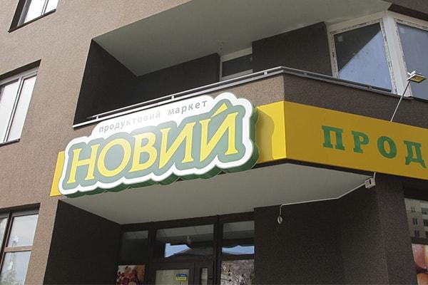Световая вывеска на фризе продуктового магазина