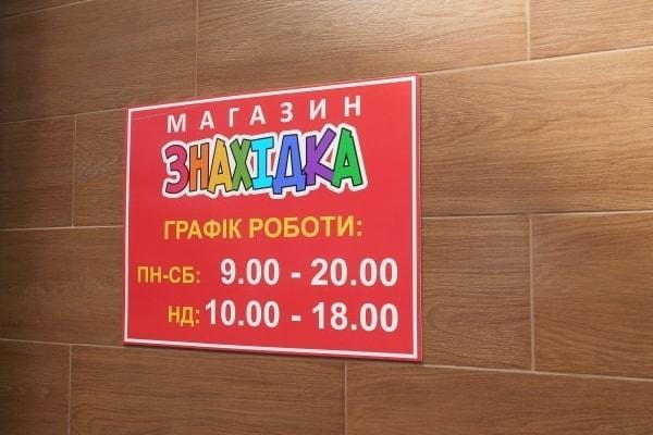 Вывеска, табличка график работы магазина