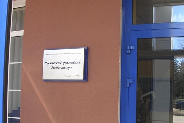 Фасадная информационная табличка университета