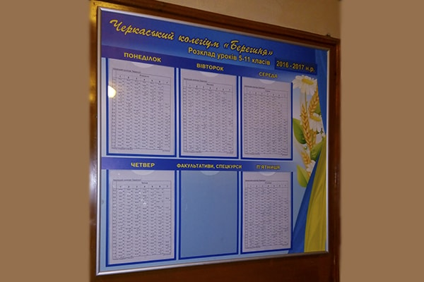 Информационный стенд - расписание занятий, уроков