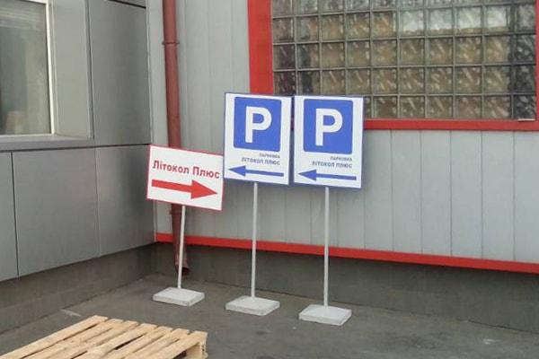Таблички для парковки с указателем