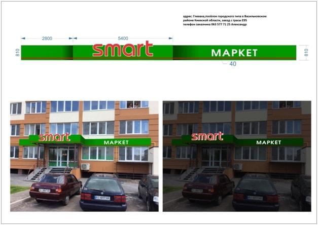 Световая вывеска магазина на фризе с объемными световыми буквами