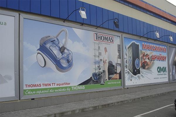 Брандмауэр, баннер в профиле для магазина бытовой техники