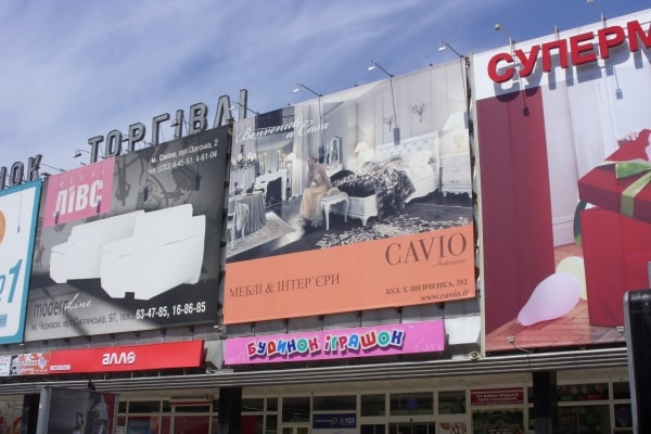 Печать и монтаж рекламных панно на фасаде торгового центра