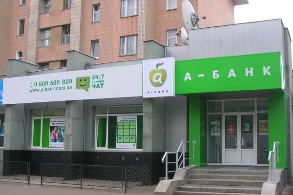 Рекламне оформлення фасада, вхідної групи банка