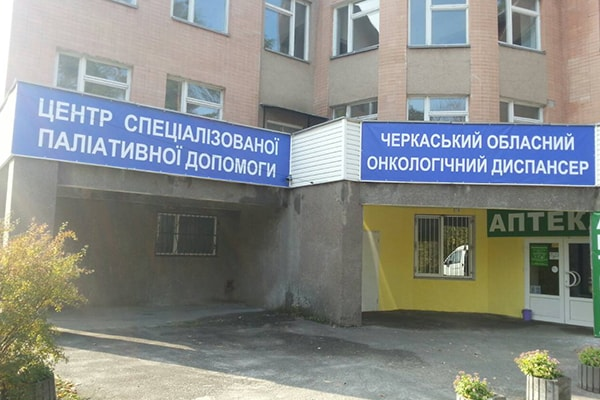 Баннерная информационная вывеска - Черкасский обласной онкодиспансер