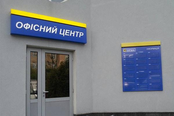 Комплексне інформаційне оформлення фасада банку