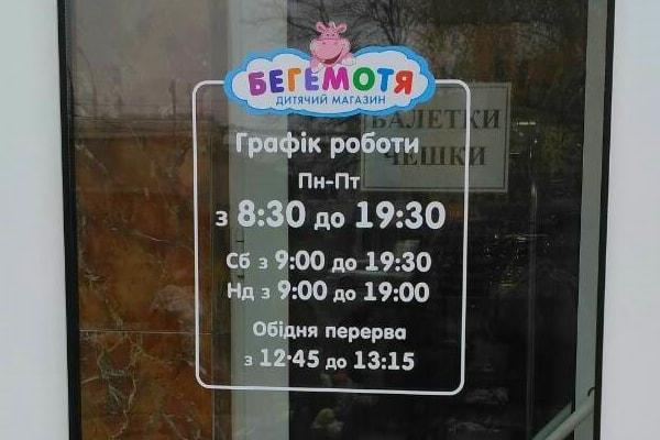Оформление витрины магазина детской одежды