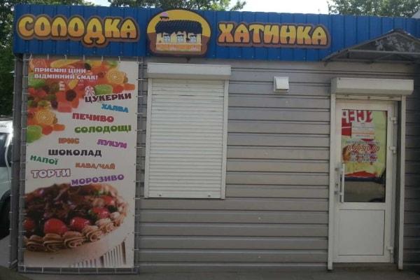 Рекламне оформлення фасада МАФа, кіоска, ларька