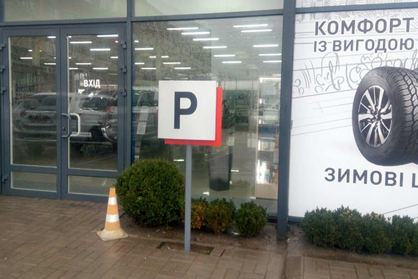 Изготовление парковочной таблички для автосалона