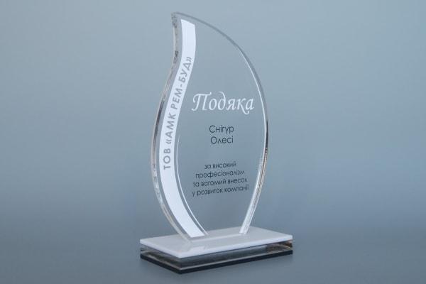 Корпоративний кубок для нагородження кращого співробітника компанії