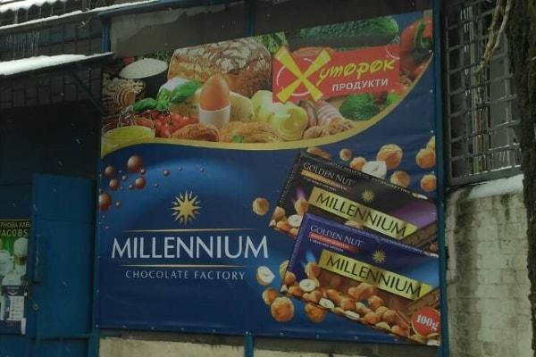Печать и монтаж рекламного баннера для продуктового магазина