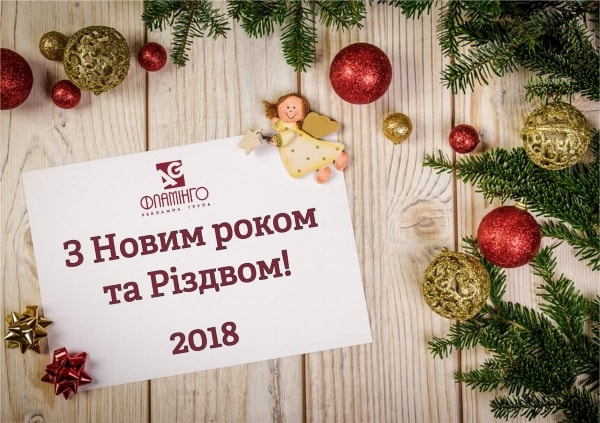 С Новым Годом и Рождеством 2018
