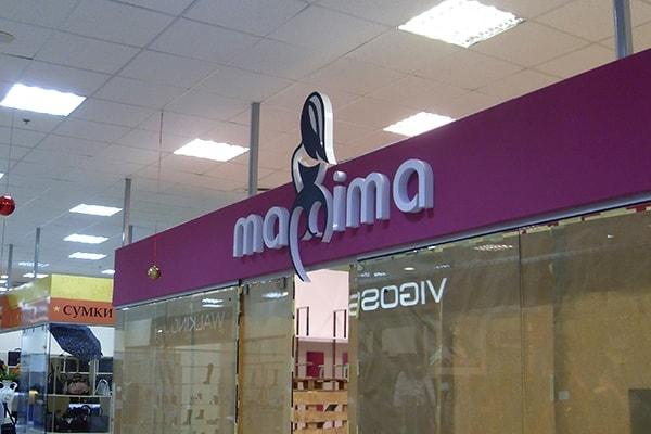 Световая вывеска на фризе с объемными буквами - магазин нижнего белья