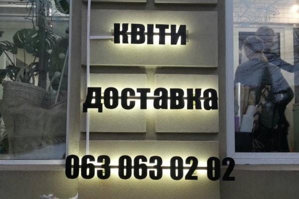 Пласкі літери з контражурним підсвіченням