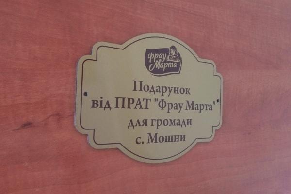 Фигурная информационная табличка из композита