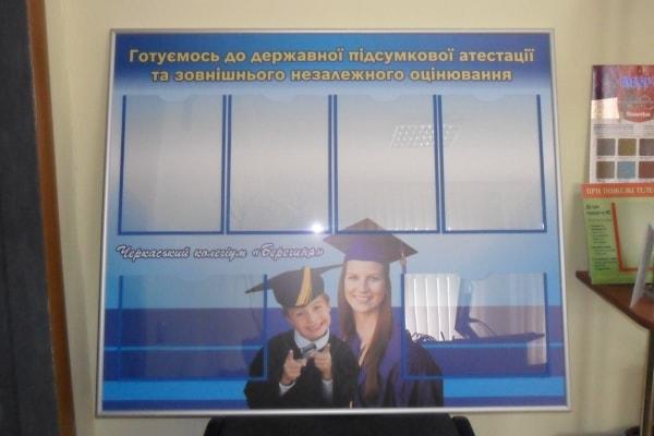 Информационный стенд для школы в профиле с акриловыми карманами