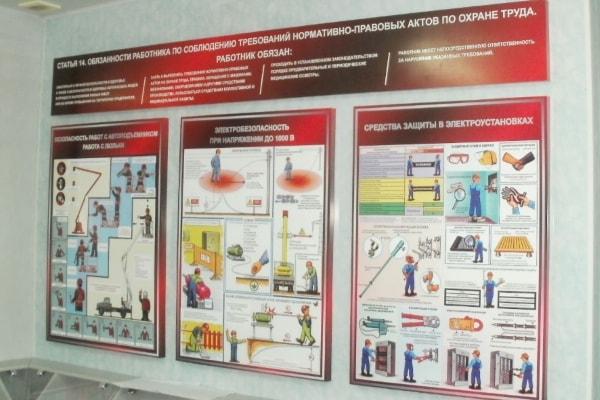 Інформаційний стенд охорони праці на підприємстві