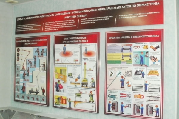 Информационный стенд охрана труда на предприятии