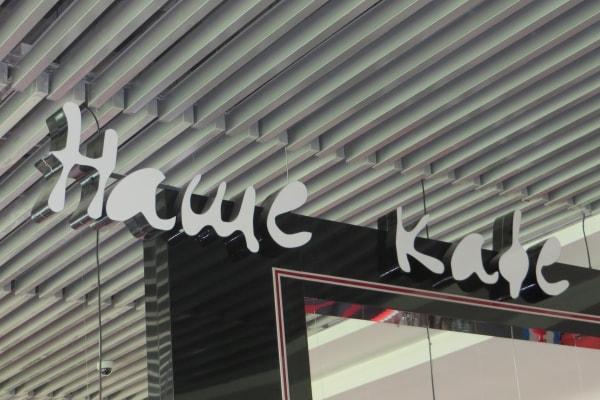 Виготовлення інтер'єрної вивіски з об'ємними буквами для кафе