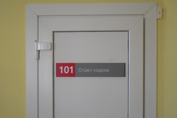 Изготовление офисной таблички на дверь кабинета
